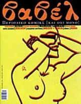 ΒΑΒΕΛ ΤΕΥΧΟΣ 215  ΙΟΥΛΙΟΣ 2003