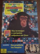 Ανακαλύπτω τον κόσμο - Ερευνητές (περιοδικό) - τευχος 2