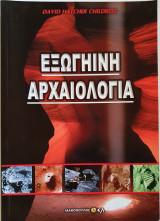 Εξωγήινη Αρχαιολογία