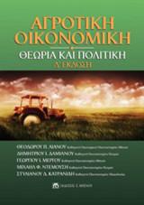 Αγροτική οικονομική