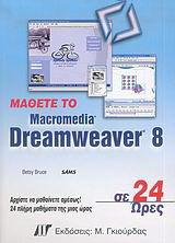 Μάθετε το Macromedia Dreamweaver 8 σε 24 ώρες