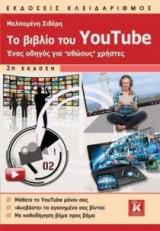 Το βιβλίο του YouTube - 2η έκδοση
