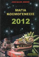 Μαγια κοσμογένεσις 2012