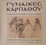 Γυναίκες Κάρπαθου
