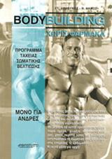 Bodybuilding χωρίς φάρμακα