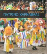 Πατρινό καρναβάλι το καρναβάλι της Ελλάδας