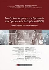 Γενικός κανονισμός για την προστασία των προσωπικών δεδομένων (GDPR)
