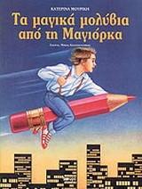 Τα μαγικά μολύβια από τη Μαγιόρκα