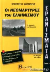 ΕΡΑΝΙΣΜΑΤΑ (ΤΡΙΤΟΣ ΤΟΜΟΣ)