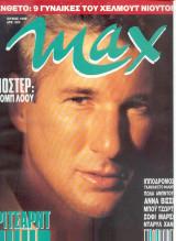 Max Ιούλιος 1990