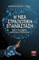 Η νέα στρατιωτική επανάσταση και η ελληνική αμυντική στρατηγική
