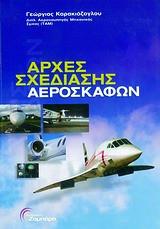 Αρχές σχεδίασης αεροσκαφών