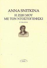 Η ζωή μου με τον Ντοστογιέφσκι