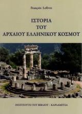 Ιστορία του αρχαίου ελληνικού κόσμου