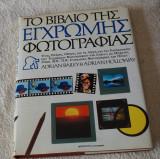 Το βιβλίο της έγχρωμης φωτογραφίας