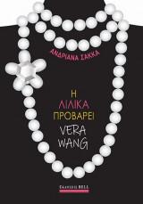 Η Λιλίκα Προβάρει Vera Wang