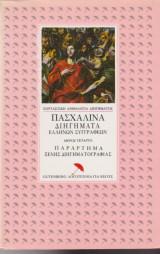 Πασχαλινά διηγήματα Ελλήνων συγγραφέων, Μέρος Τέταρτπ
