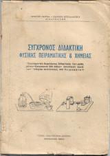 Σύγχρονος διδακτική φυσικής πειραματικής & χημείας