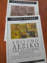 Επιτομο Λεξικο της Ελληνικης Ιστοριας.Λεξικογραφικη παρουσιαση της ελληνικης ιστοριας. Αρχαια Ελλαδα(τομοι 1 και 2)