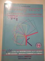 Επιλεγμένα θέματα για την επανάληψη των μαθηματικών α'δεσμης