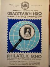 Φιλοτελική Ηχώ - Τεύχος Αριθ. 123 - Οκτώβριος - Δεκέμβριος 1979