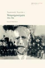 ΑΠΟΜΝΗΜΟΝΕΥΜΑΤΑ, 1856-1906