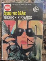Υπόθεση Κιρσάνοφ (S.A.S. #2055)