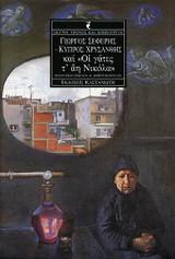 """Γιώργος Σεφέρης - Κύπρος Χρυσάνθης και """"Οι γάτες τ' Άη Νικόλα"""""""