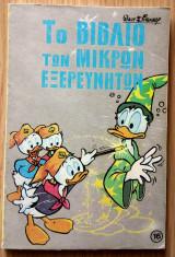 Το βιβλίο των μικρών εξερευνητών- τόμος 1ος ως και 16ος