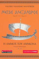 Μέγας Αλέξανδρος: Η άμμος του Άμμωνα