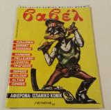 Βαβελ Τευχος 95