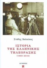 Ιστορία της ελληνικής τηλεόρασης (1960-2018)