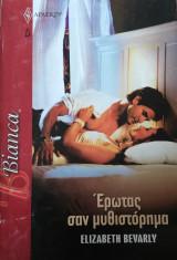 Έρωτας σαν μυθιστόρημα Άρλεκιν Bianca No 1184