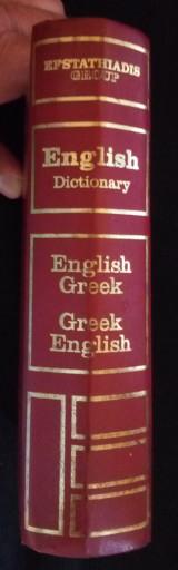 English Dictionaty - Λεξικό Αγγλικών Ελληνικών