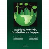 Αειφόρος Ανάπτυξη, Περιβάλλον και Ενέργεια