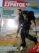 Συγχρονος στρατος τευχος 37