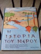 Η ιστορία του νερού, 2η έκδοση