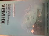 Χημεία (με στοιχεία περιβαλλοντικής χημείας και οικολογίας)