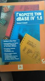 Γνωρίστε την dbase IV 1.5