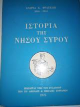 Η ιστορία της νήσου Σύρου