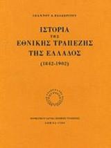 ΙΣΤΟΡΙΑ ΤΗΣ ΕΘΝΙΚΗΣ ΤΡΑΠΕΖΗΣ ΤΗΣ ΕΛΛΑΔΟΣ (1842-1902)