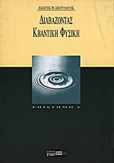 Διαβάζοντας κβαντική φυσική
