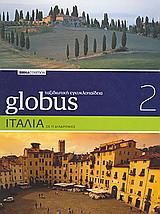 Globus Ταξιδιωτική Εγκυκλοπαίδεια: Ιταλία σε 11 διαδρομές