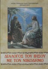 Διάλογος του Ιησού με τον Νικόδημο