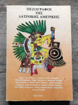 Πεζογράφοι της Λατινικής Αμερικής