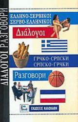 Ελληνοσερβικοί Σερβοελληνικοί Διάλογοι