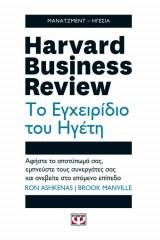 Harvard business review - το εγχειρίδιο του ηγέτη