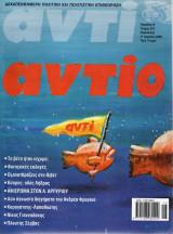 Αντι αντίο το τελευταίο ειδικά συλλεκτικό τεύχος του αντι Περίοδος Β Τεύχος 919 Παρασκευή 11 Απριλίου 2009 Τιμή 4 ευρώ