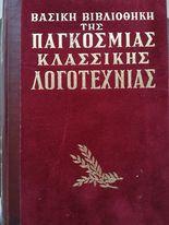 Βασική Βιβλιοθήκη Της Παγκόσμιας Κλασσικής Λογοτεχνίας