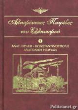 Αλησμόνητες Πατρίδες του Ελληνισμού Τόμος Έβδομος (7)